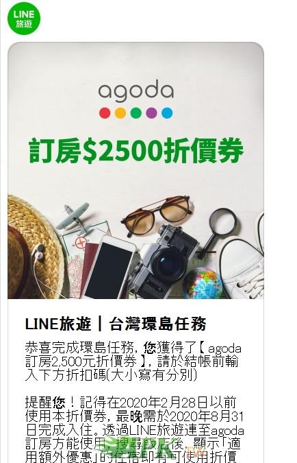 (已售出) line旅遊agoda訂房2,500元折價券