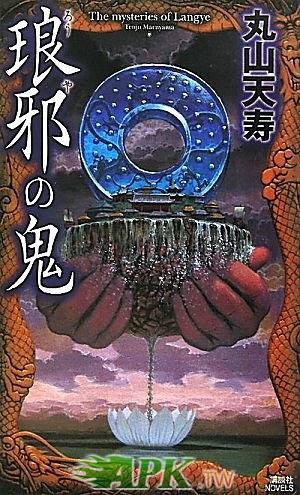 琅琊之鬼cover.jpg