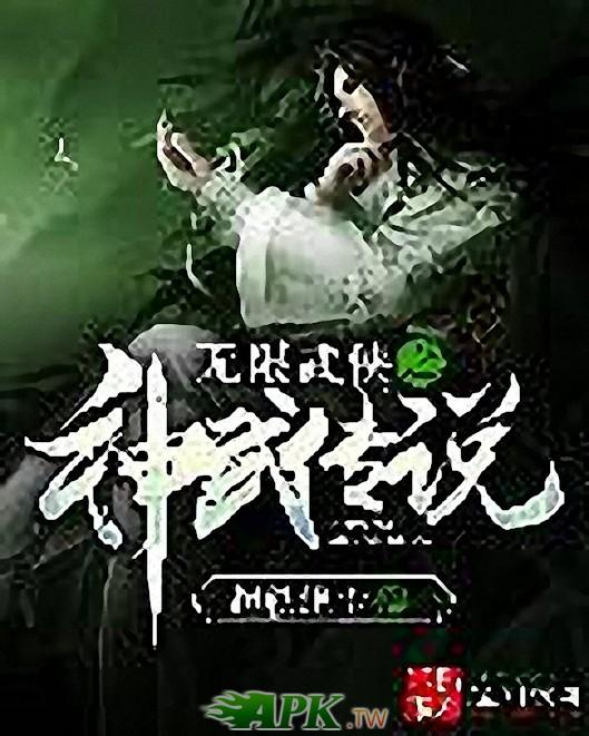 無限武俠之神武傳說.jpg