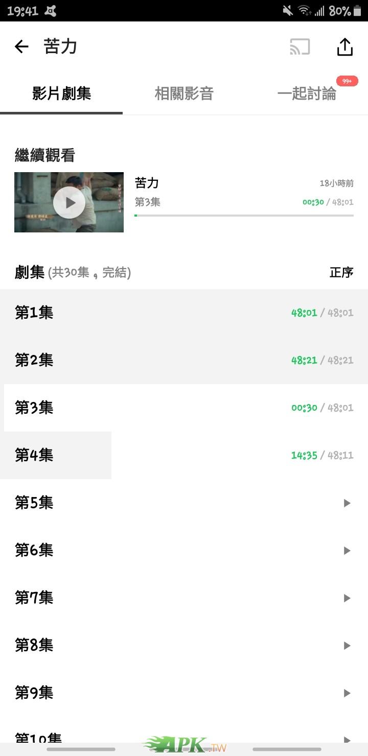 Screenshot_20191117-194122_LINE TV.jpg