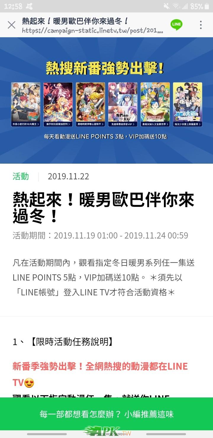 Screenshot_20191122-125855_LINE.jpg