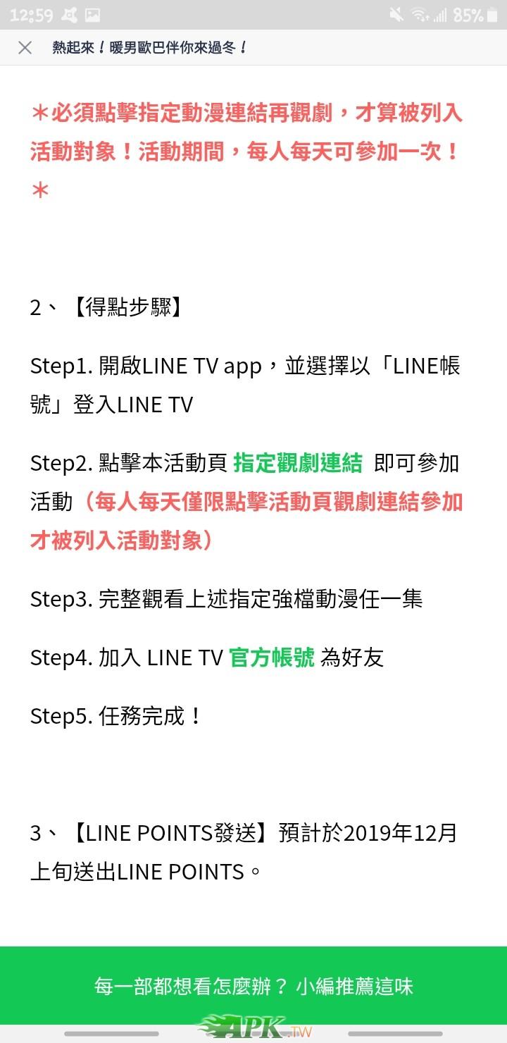 Screenshot_20191122-125920_LINE.jpg