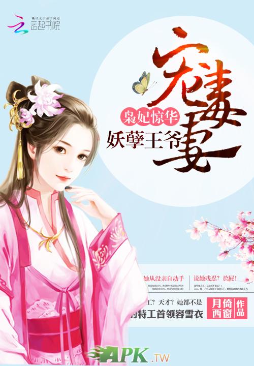 梟妃驚華:妖孽王爺寵毒妻.png
