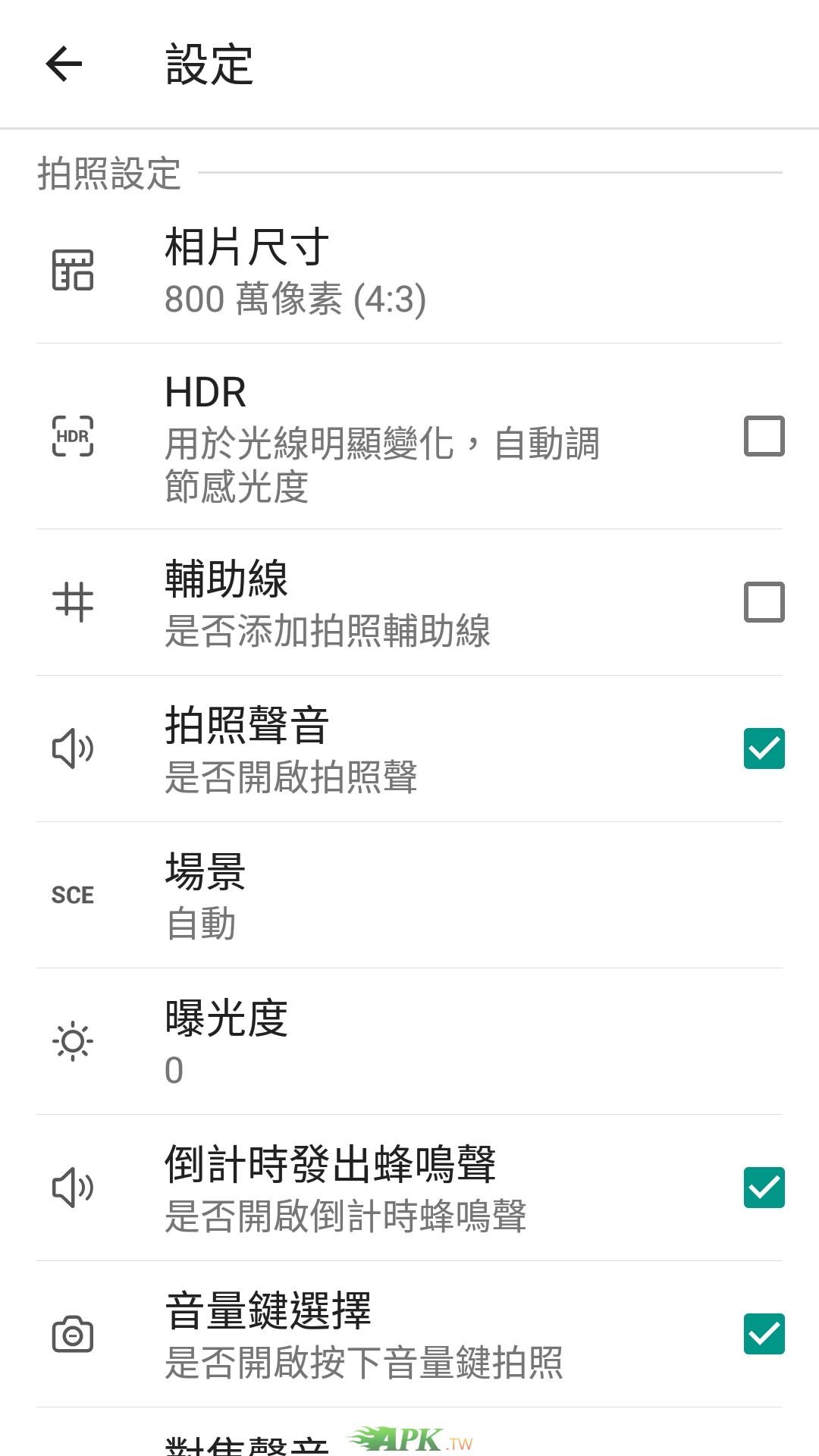 HDCamera_Pro_4.8.1.0_3.jpg