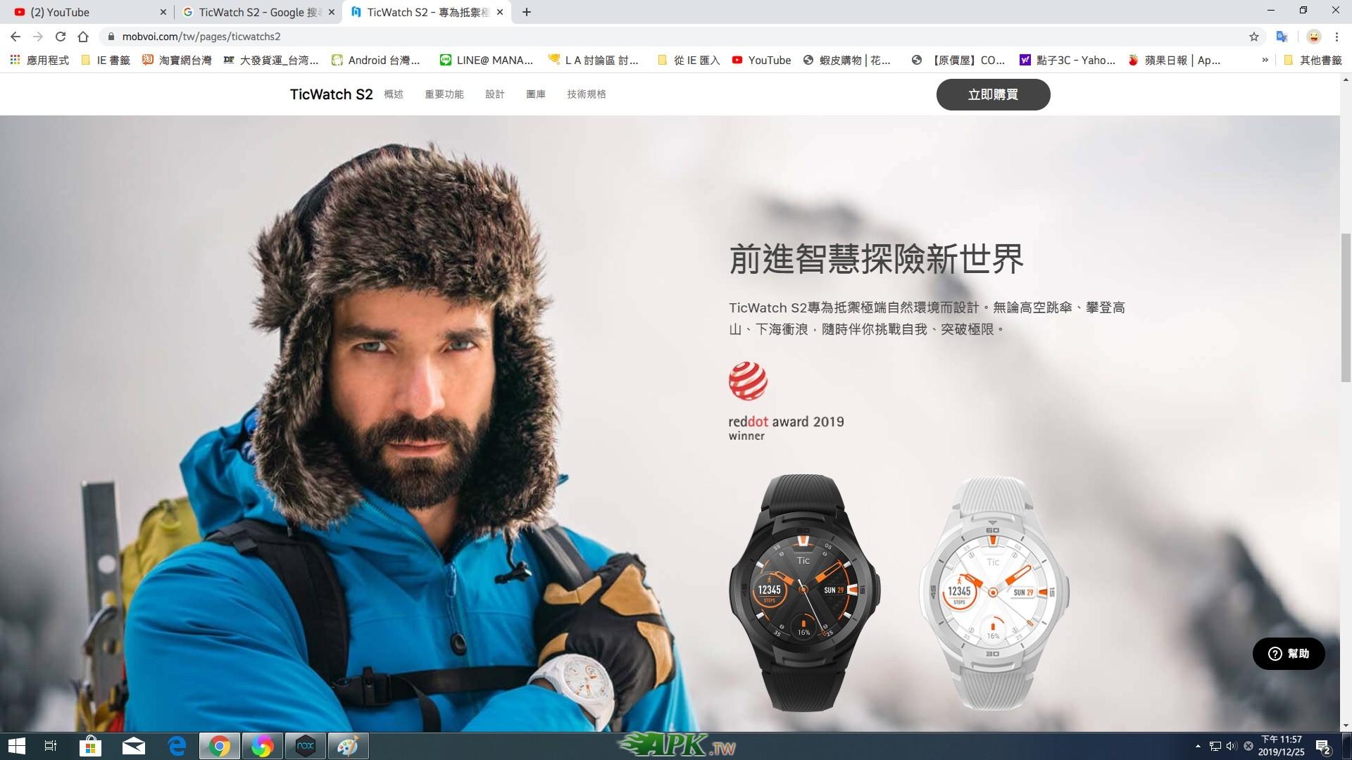 9.9成新 TicWatch S2 智慧手表(黑色)