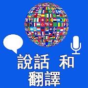 Speak&Translate_2.6_0.jpg