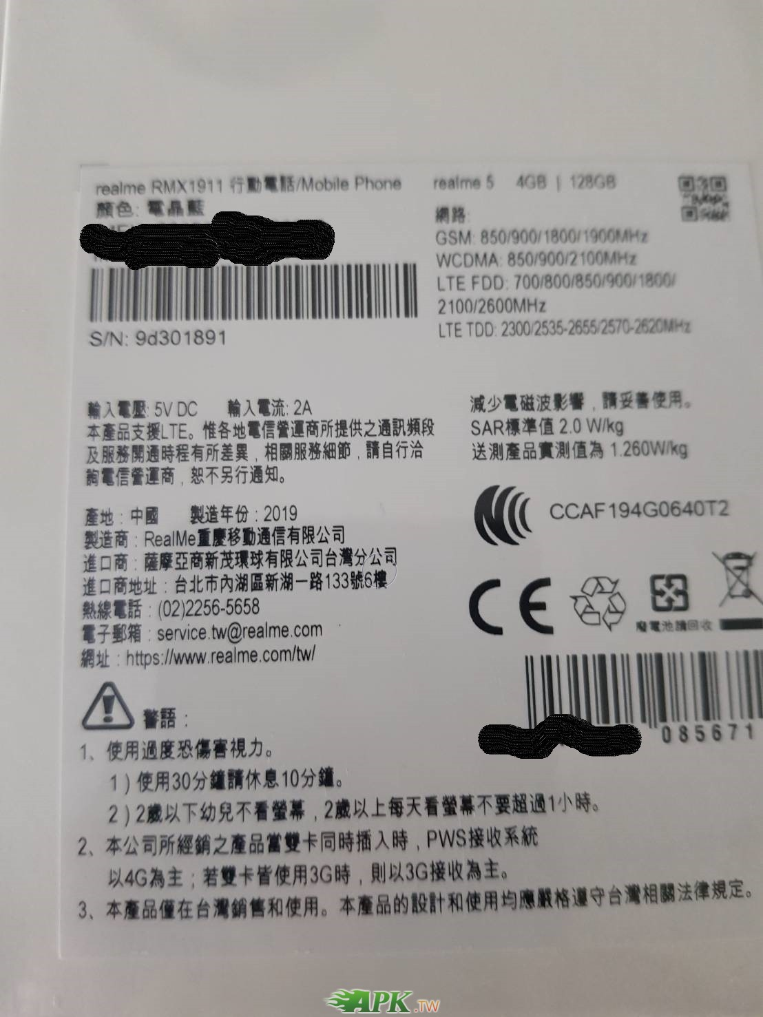 Realme 5 4G/128G全新未拆