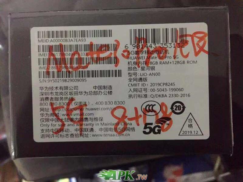 華偉 Mate 30 Pro 5G 版 8G + 128G 星河銀
