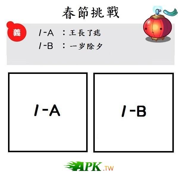 apk.tw_apk.tw_202001.jpg