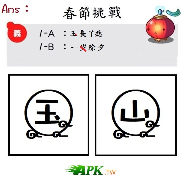 apk.tw_202001 - Ans.jpg