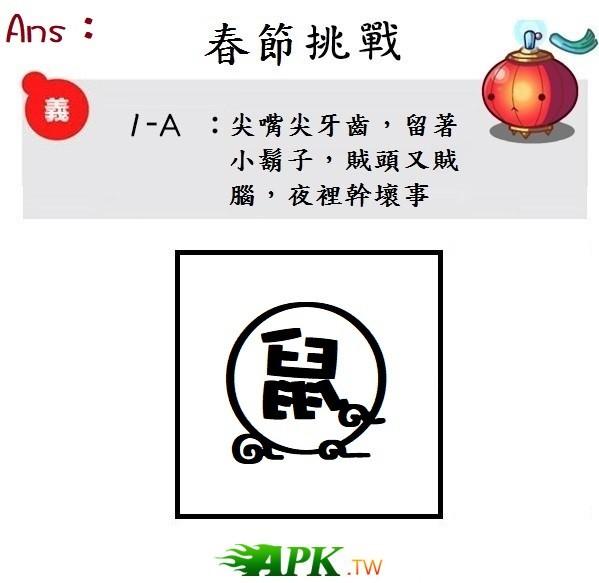 apk.tw_202002 - Ans.jpg