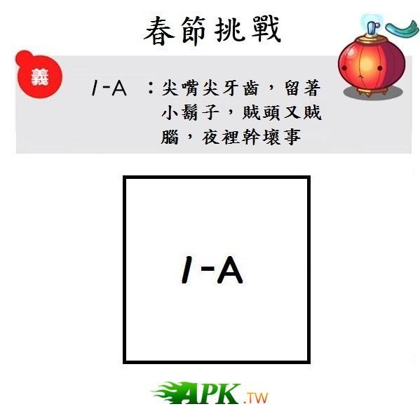 apk.tw_apk.tw_202002.jpg