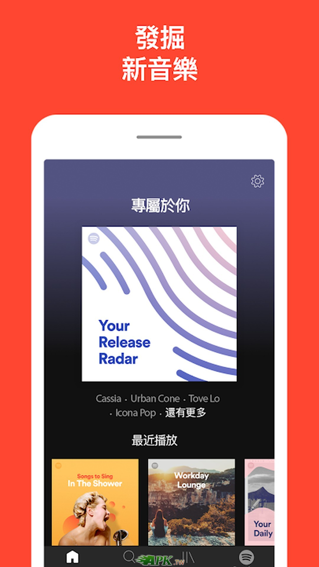Spotify_ Premium__5.jpg
