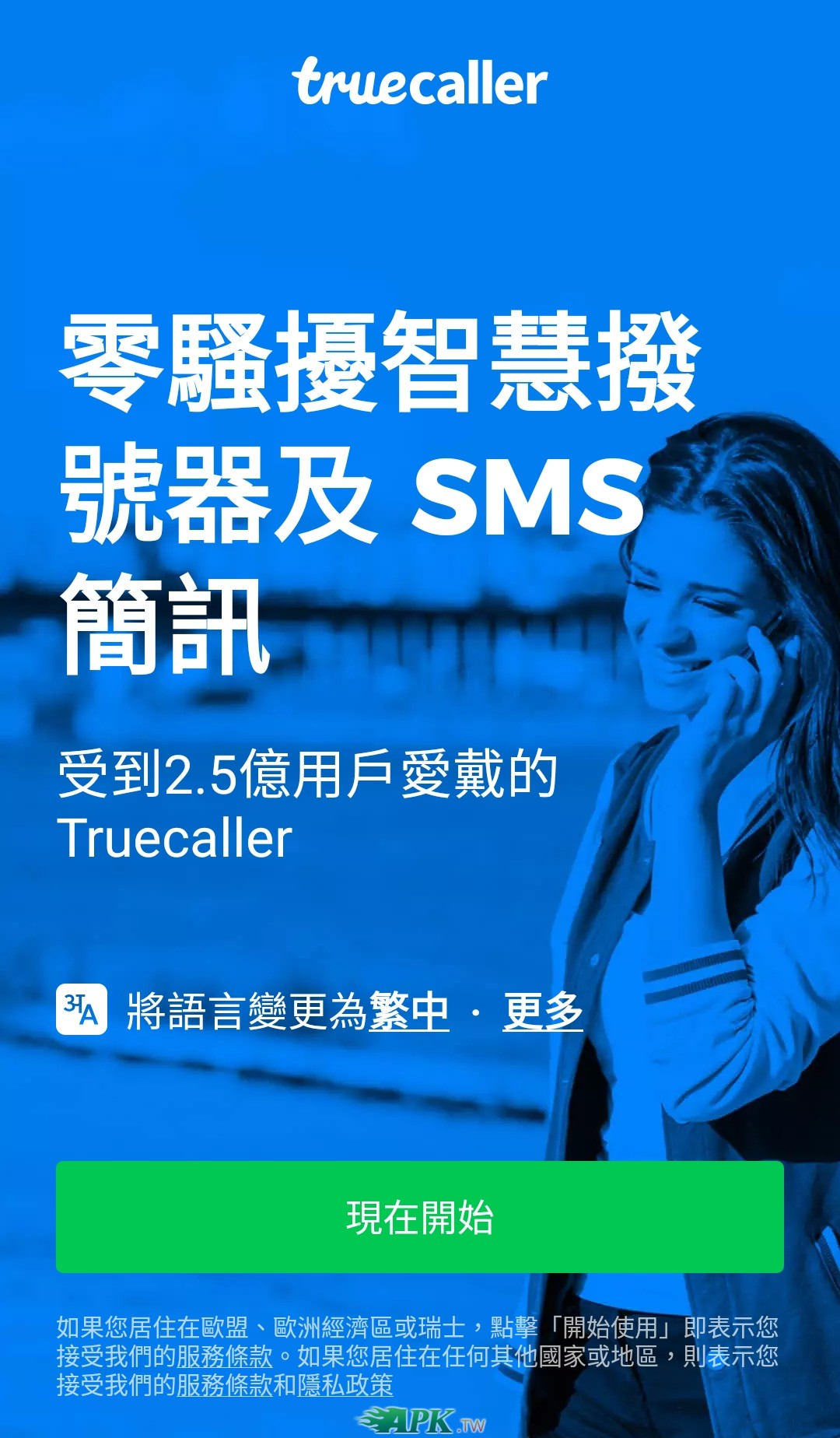 Truecaller_Premium_1.jpg