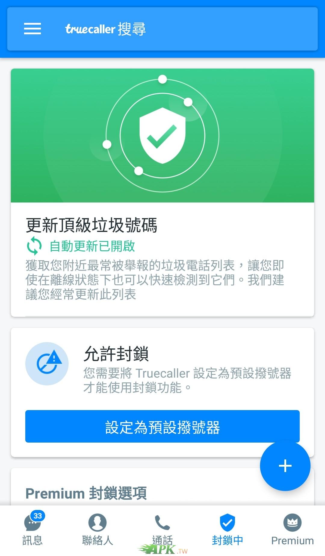 Truecaller_Premium_2.jpg