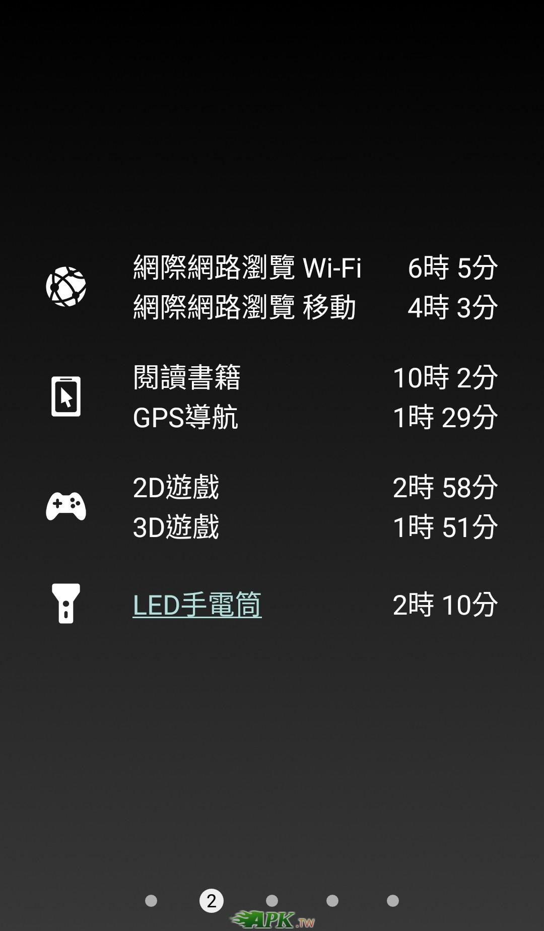 BatteryHD_Pro__2.jpg