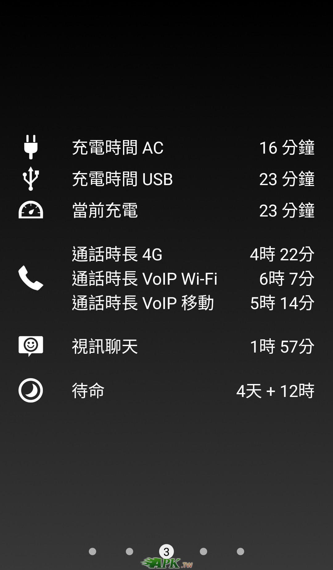 BatteryHD_Pro__3.jpg