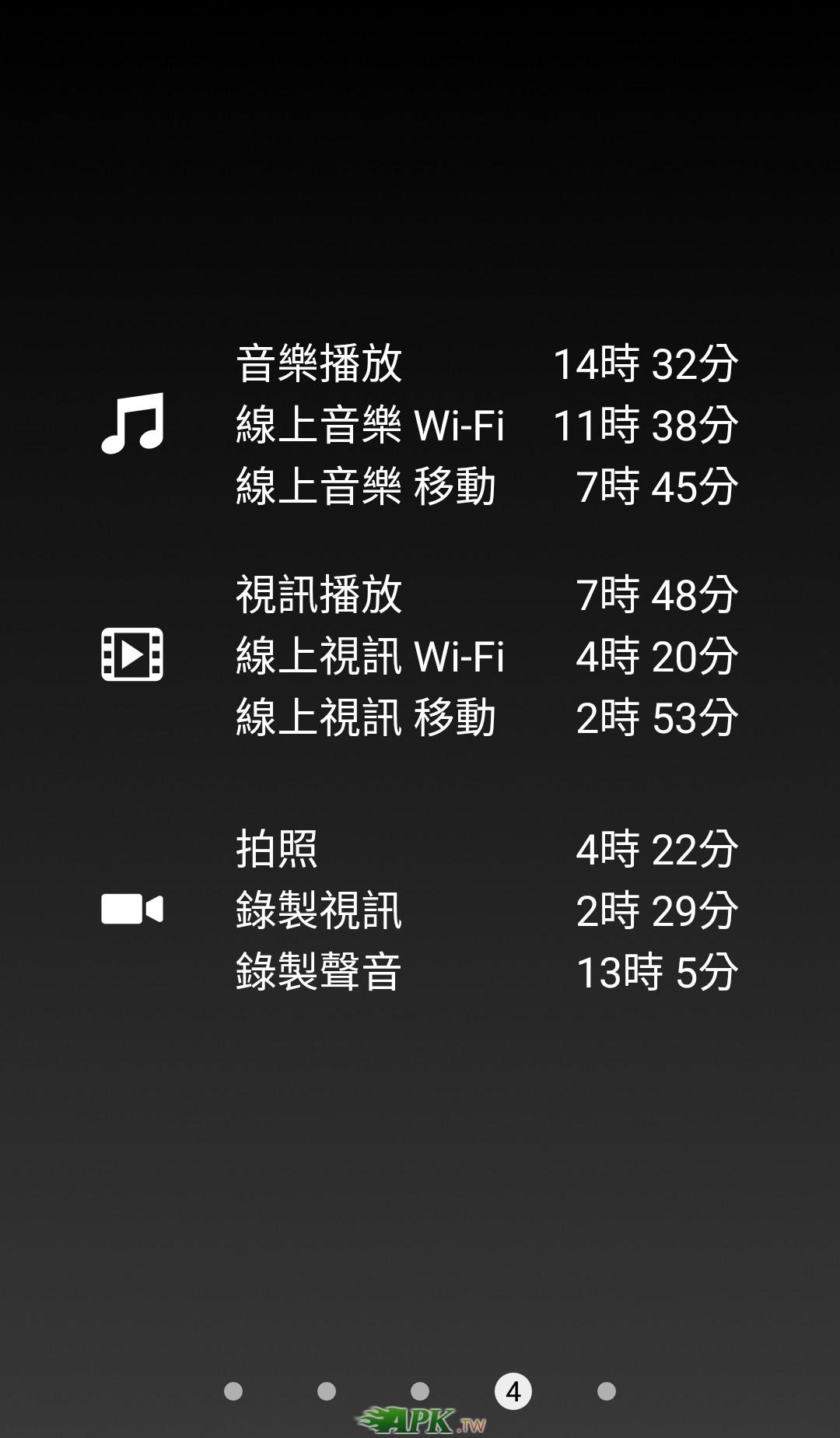 BatteryHD_Pro__4.jpg