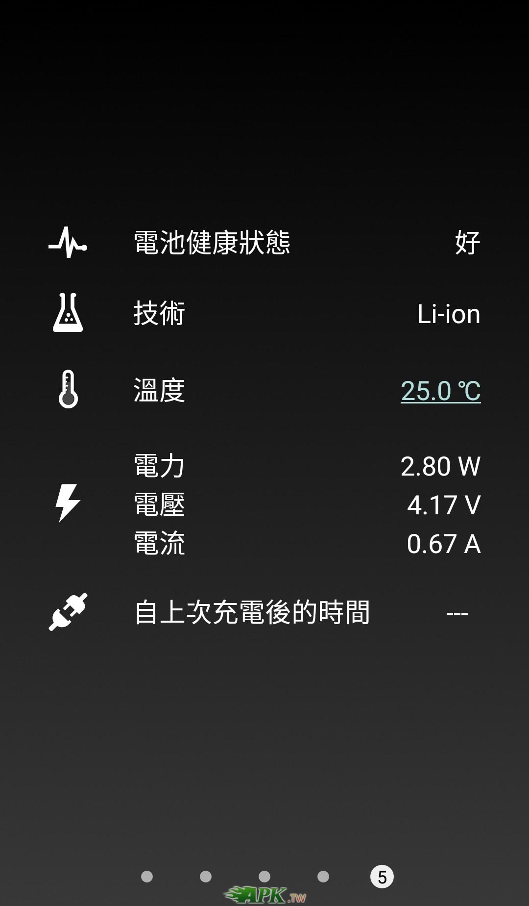 BatteryHD_Pro__5.jpg