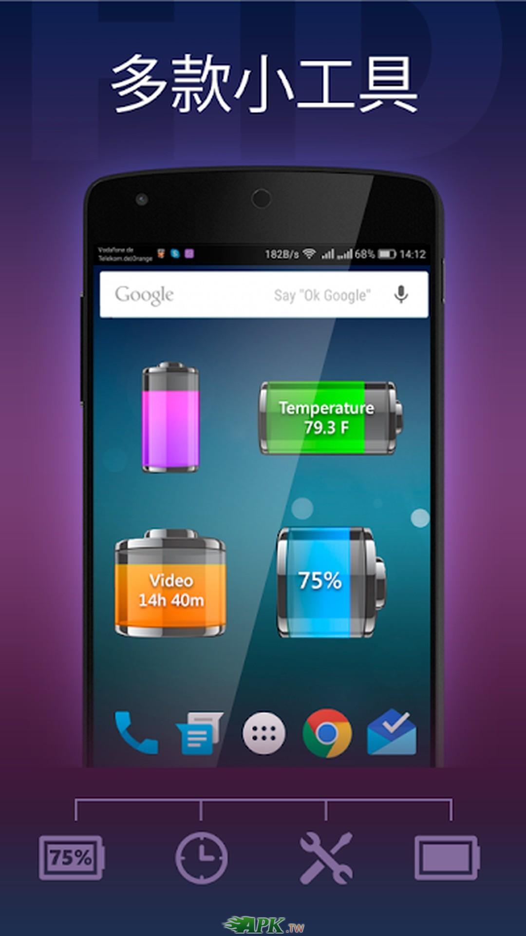 BatteryHD_Pro__9.jpg