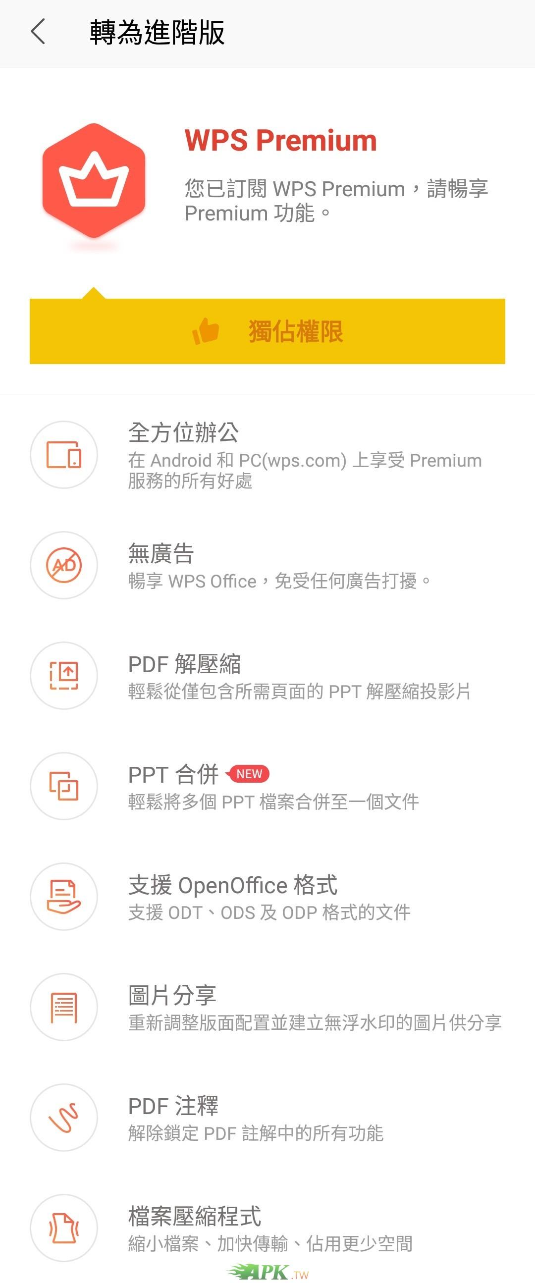 WPSOffice__1.jpg
