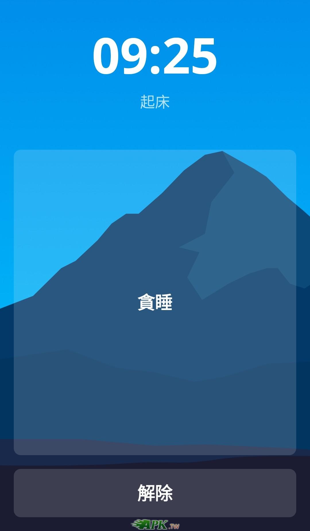 AlarmClockXtreme__7.jpg