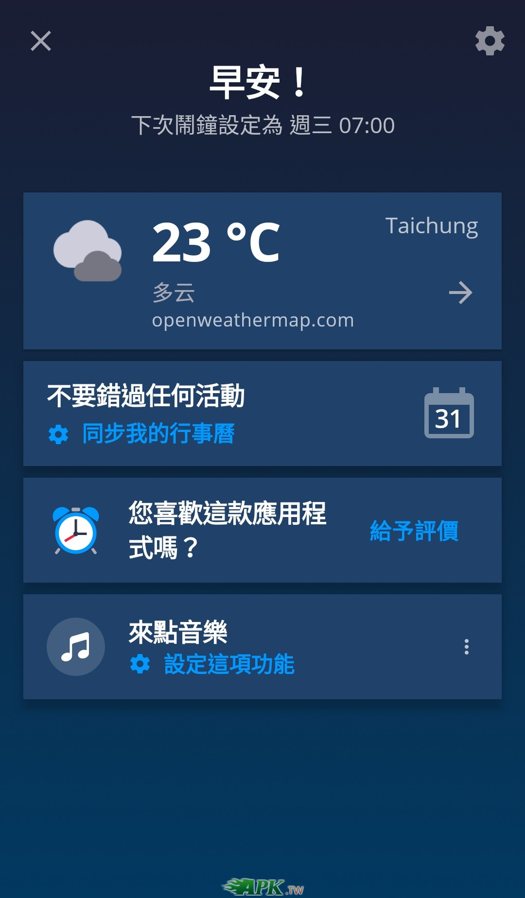 AlarmClockXtreme__9.jpg