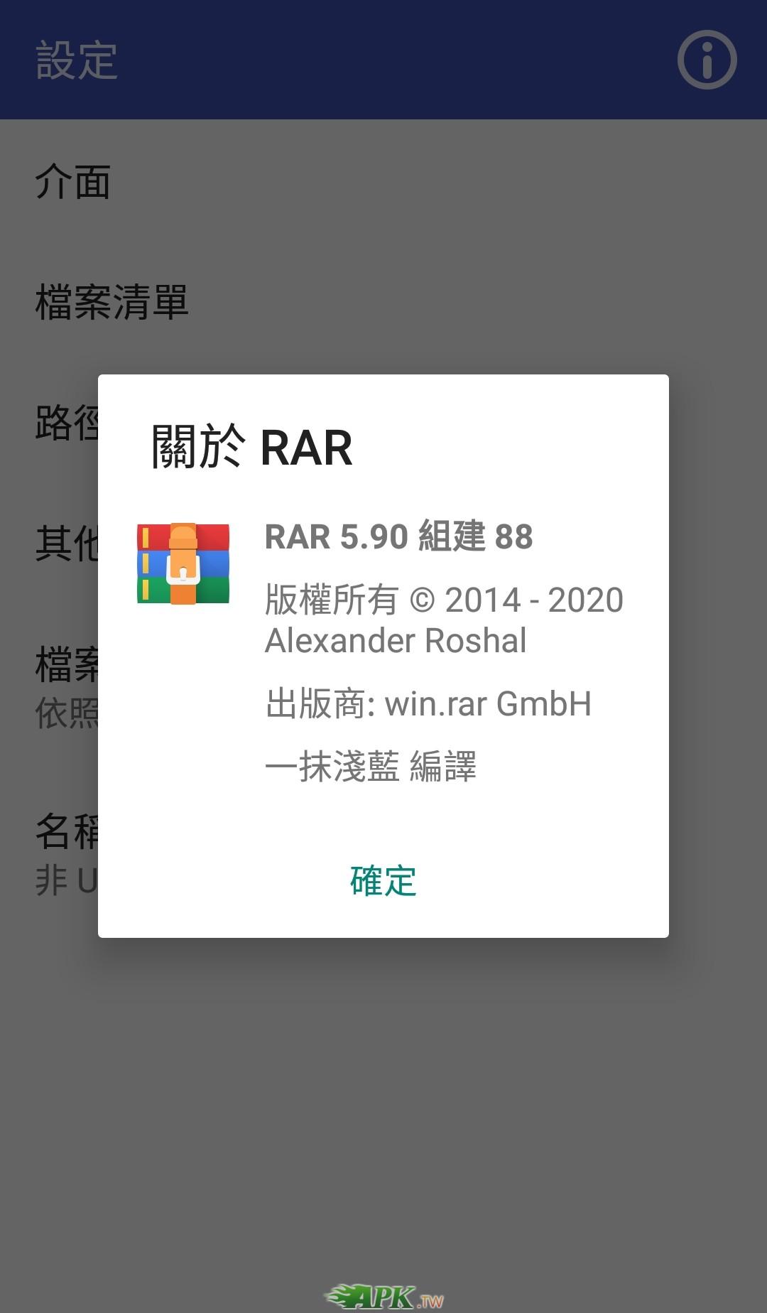 RAR_Pro__4_build88.jpg