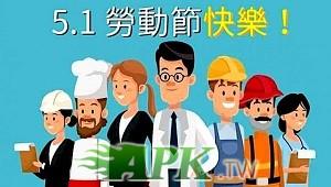 51勞動節快樂.jpg