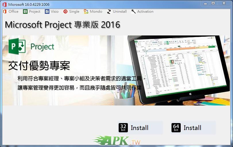 Office 2016 Project 專業版.jpg