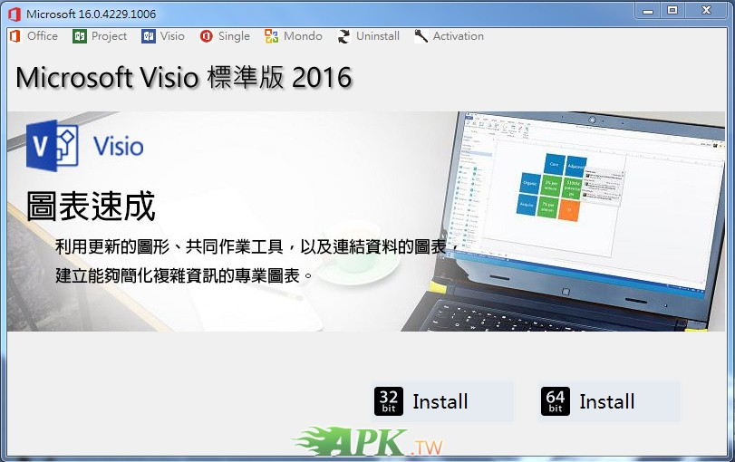 Office 2016 Visio 標準版.jpg
