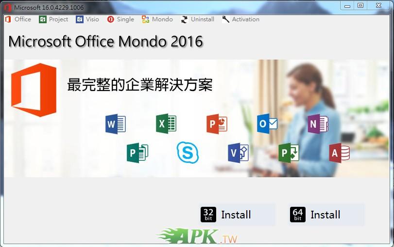 Office 2016 企業版.jpg