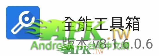 AIO_Toolbox__0_.jpg