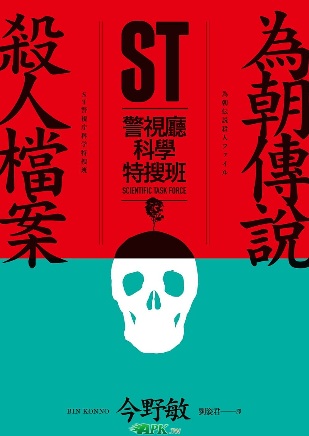 《為朝傳說殺人檔案》.jpg