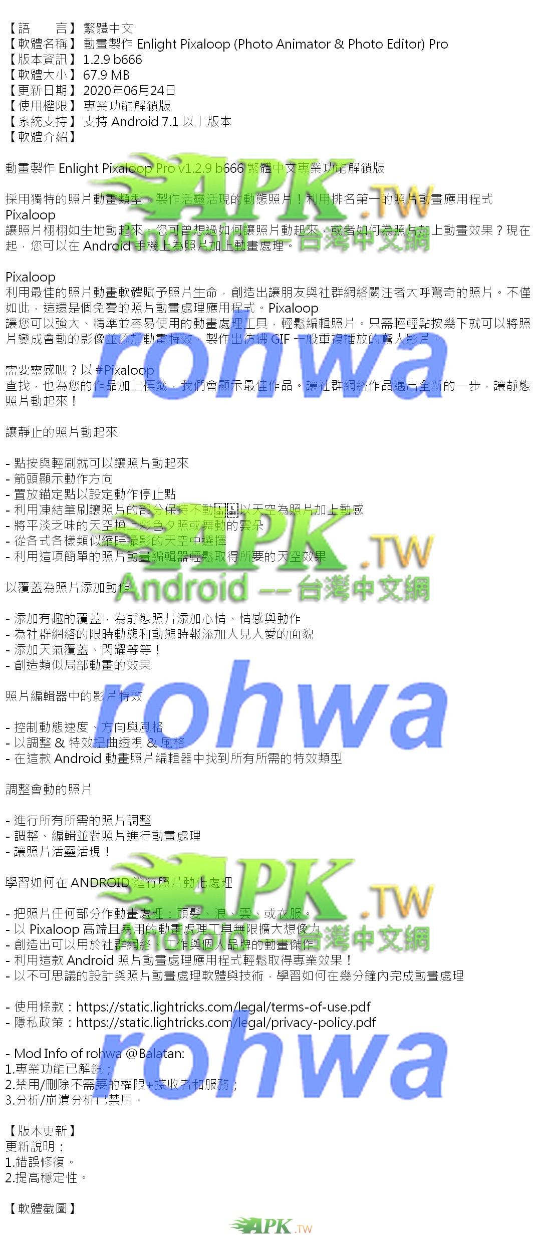 Pixaloop_Pro_1.2.9_b666_.jpg