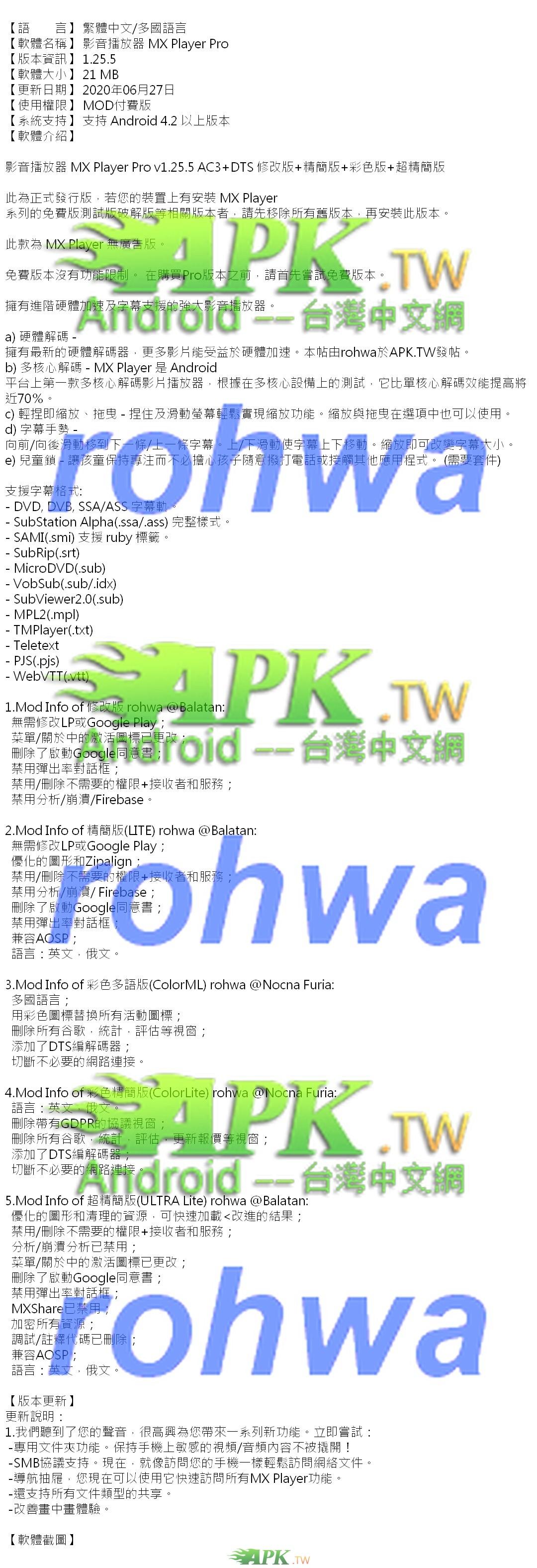 MX_Player_Pro_1.25.5 APK_Add_ULTRA_Lite_.jpg
