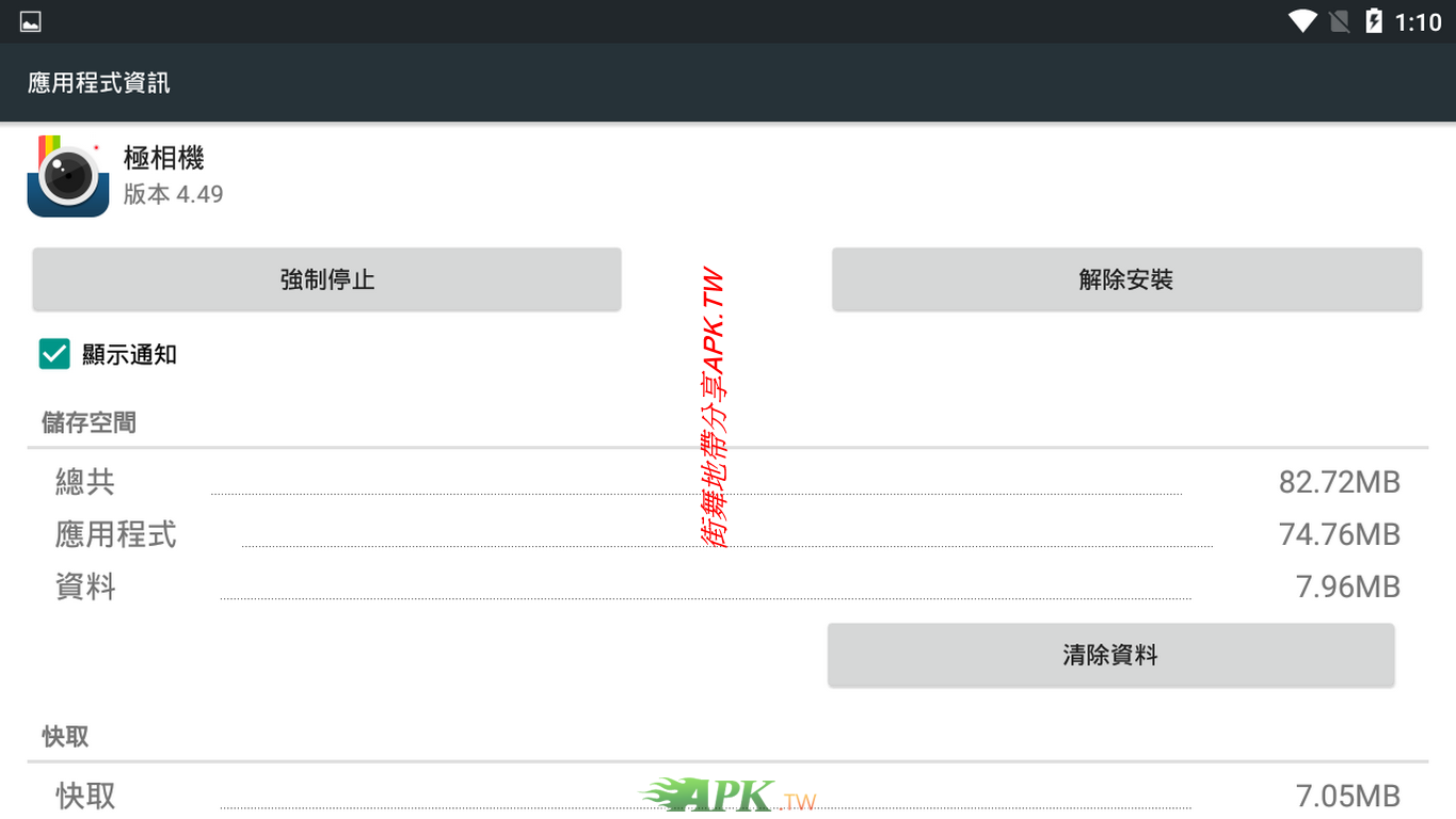 Screenshot_2020-06-29-13-10-05 (複製).png