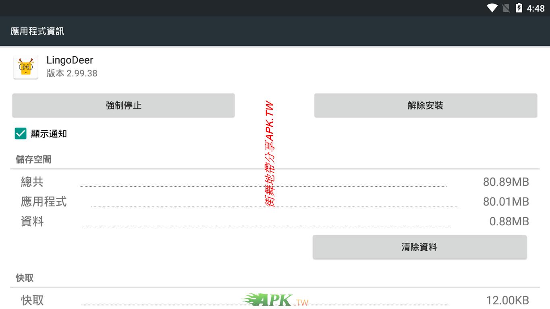 Screenshot_2020-07-01-16-48-56 (複製).png