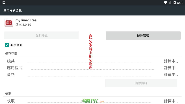 Screenshot_2020-07-02-17-30-53 (複製).png