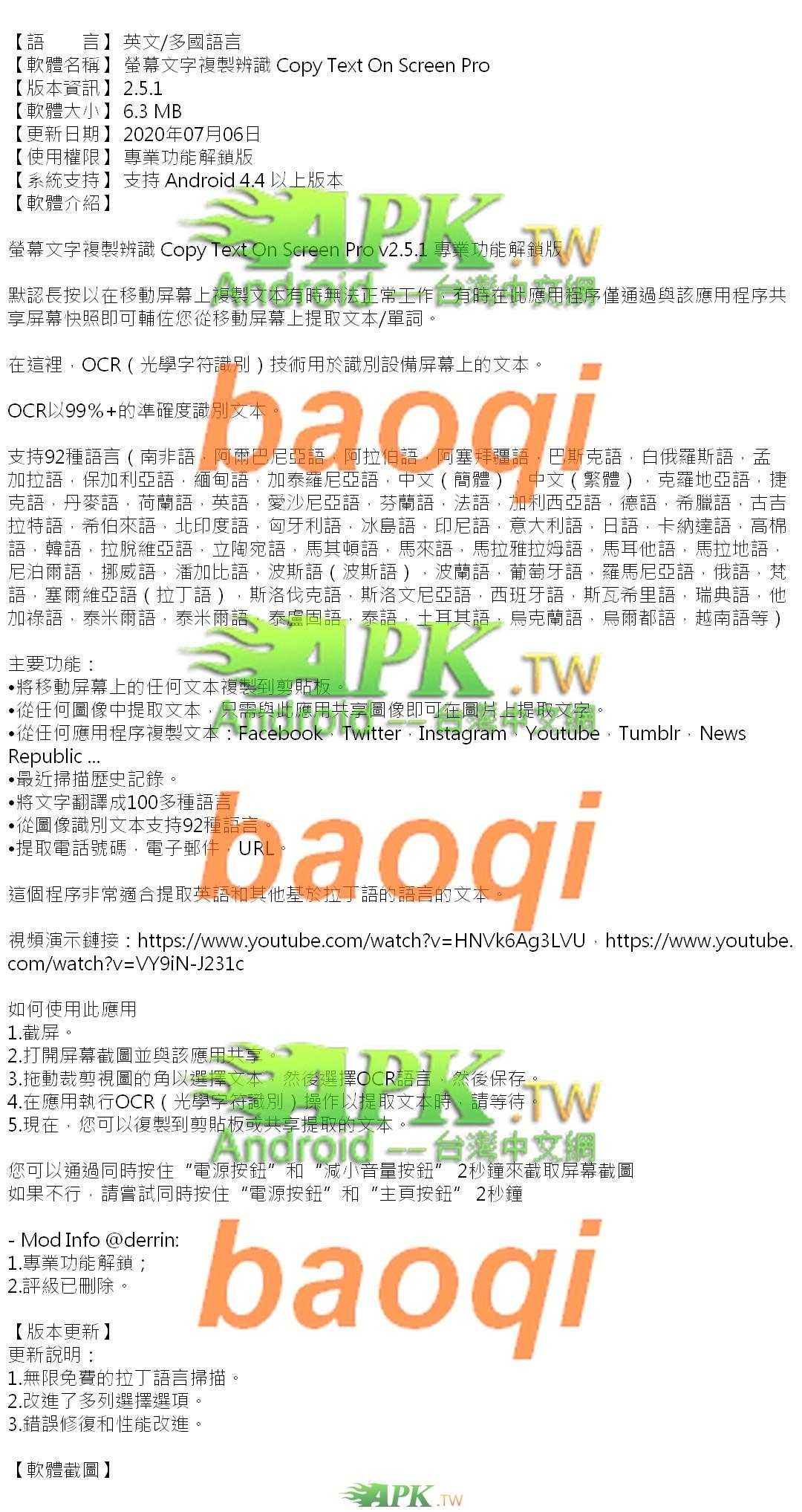 CopyTextOnScreenPRO_2.5.1_.jpg