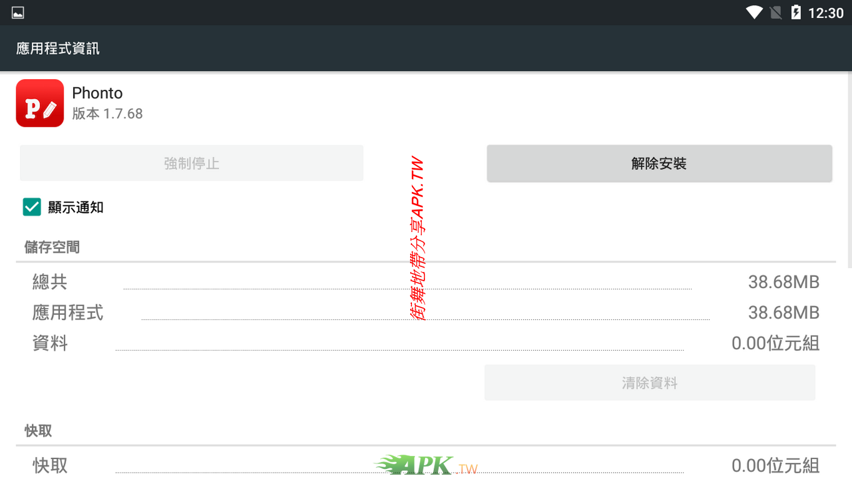 Screenshot_2020-07-07-12-30-10 (複製).png