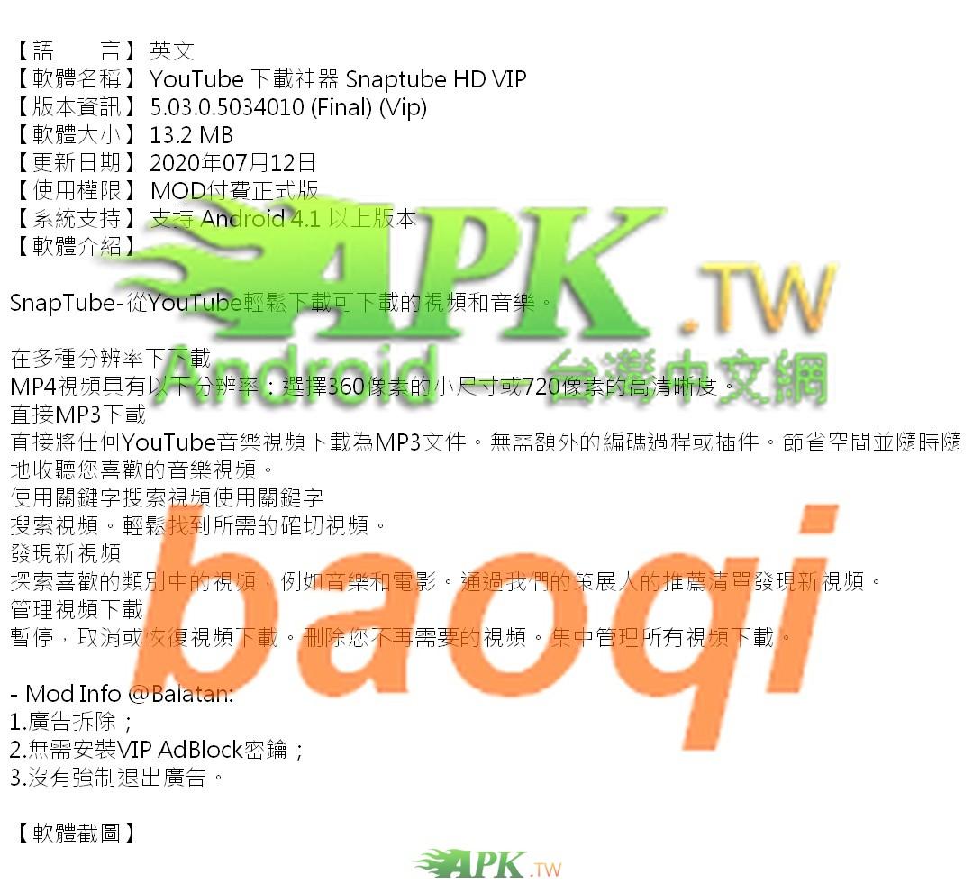 Snaptube_VIP_5.03.0.5034010_.jpg