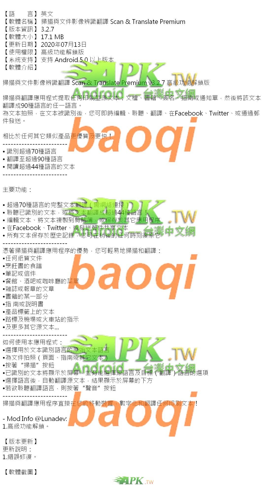 Scan_Translate_Premium_3.2.7_.jpg