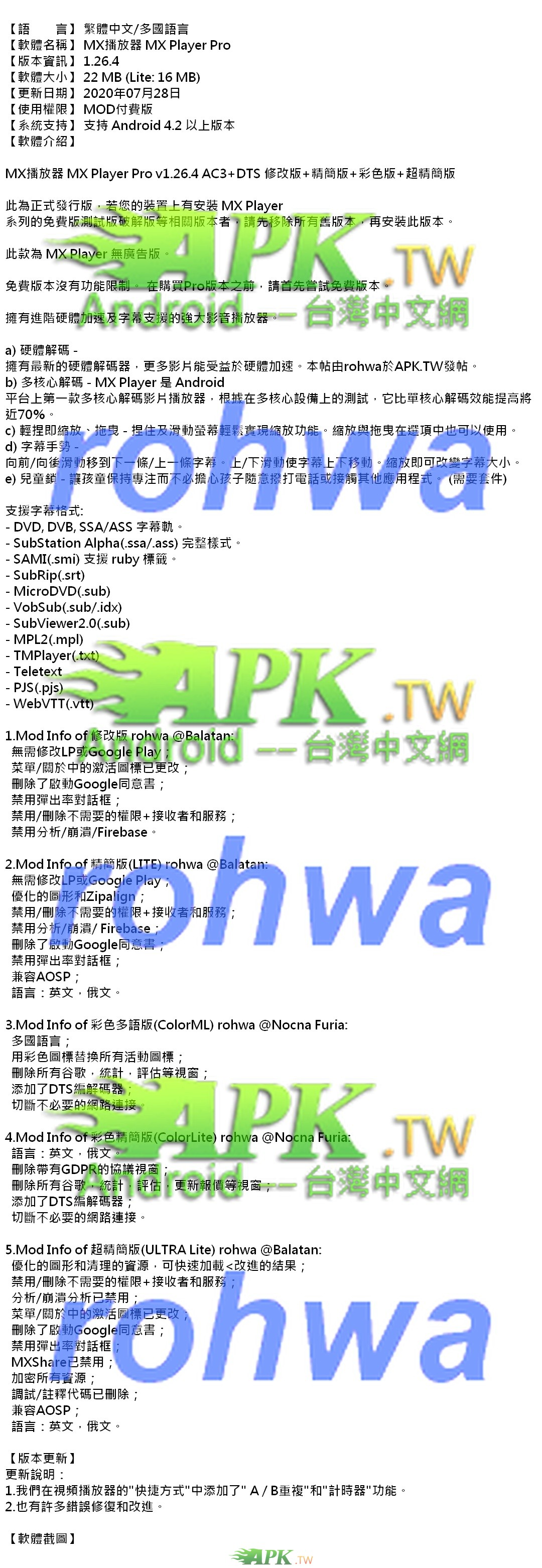 MX_Player_Pro_1.26.4 APK_Add_ULTRA_Lite_.jpg