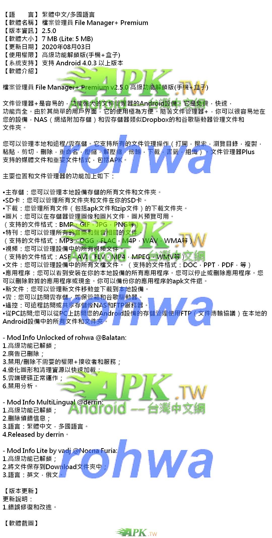 FileManager_Premium_2.5.0_.jpg