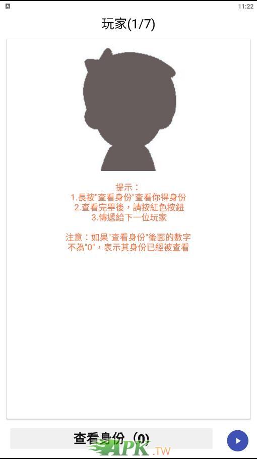 狼人殺筆記_Screenshot_2020.08.03_23.22.42.jpg