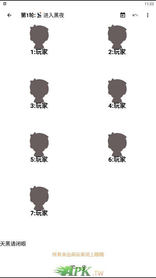 狼人殺筆記_Screenshot_2020.08.03_23.22.53.jpg