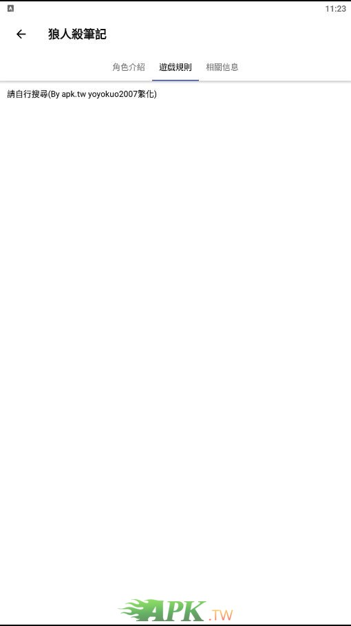 狼人殺筆記_Screenshot_2020.08.03_23.23.18.jpg