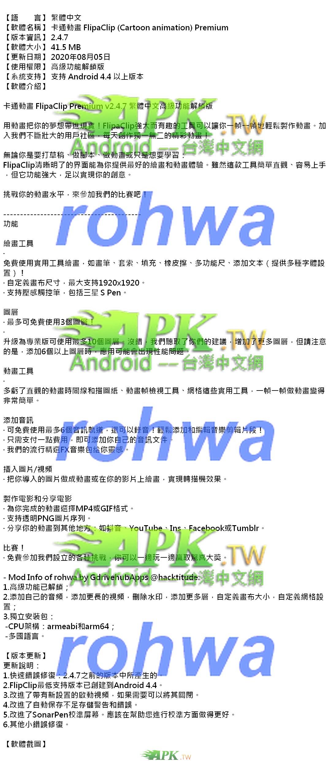 FlipaClip_Premium_2.4.7_.jpg