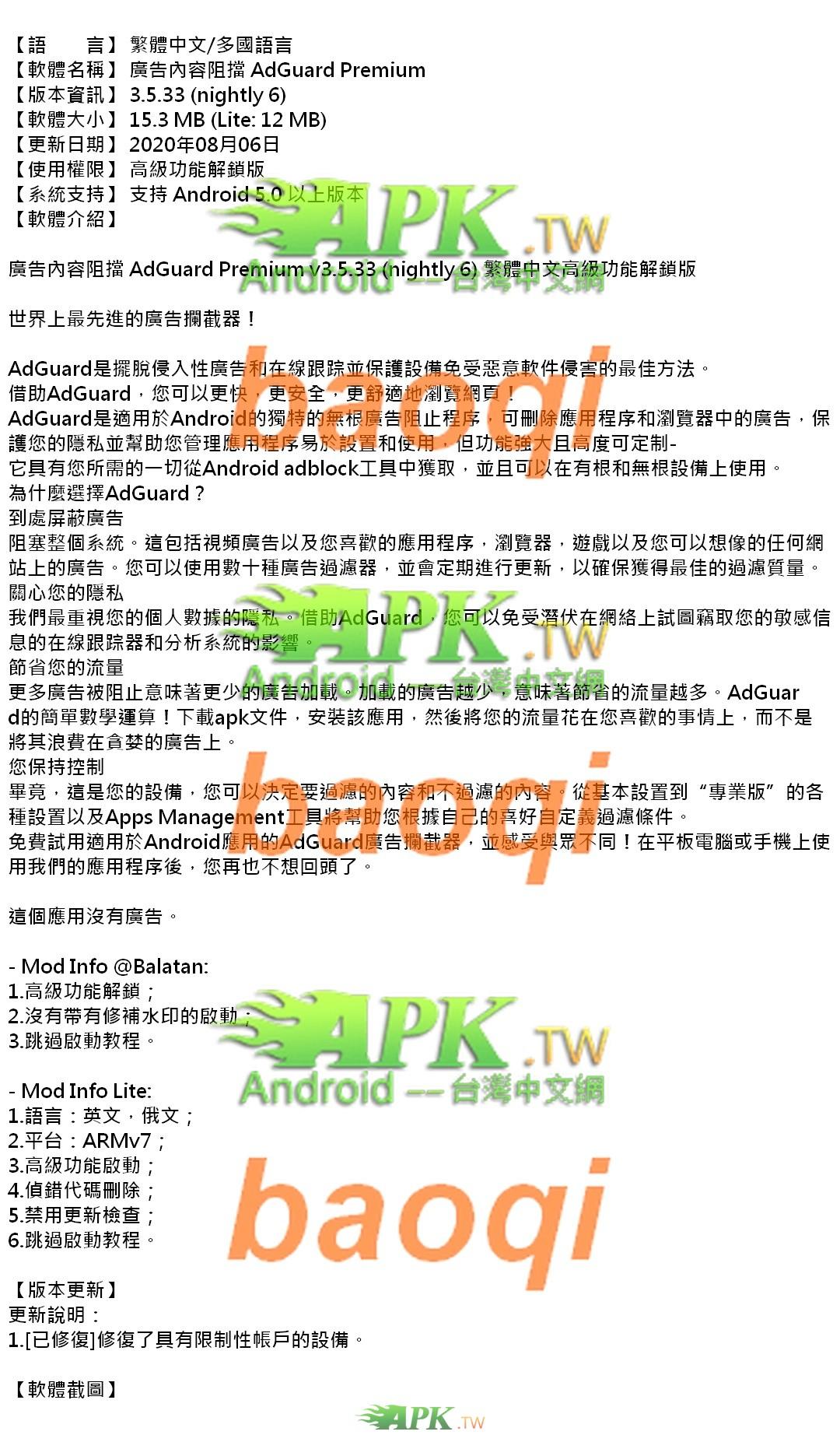AdGuard_Premium_3.5.33_nightly6_.jpg